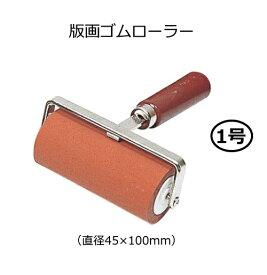 SN-版画ゴムローラー 1号(45φ×100mm)