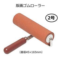 SN-版画ゴムローラー 2号(45φ×165mm)