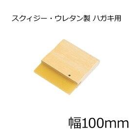 スクィジー・ウレタン製 ハガキ用(幅100mm)【ネコポス対応2個まで】