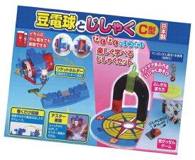 小学3年生 理科実験教材 豆電球とじしゃく(C型)
