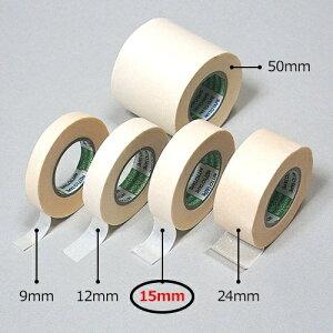 マスキングテープ 幅15mm【ネコポス対応4個まで】