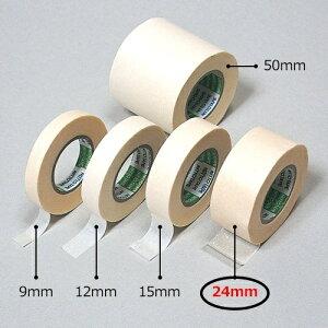 マスキングテープ 幅24mm