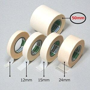 マスキングテープ 幅50mm
