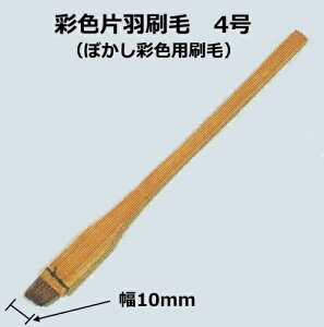 彩色片羽刷毛(ぼかし彩色用ハケ) 4号〔幅10mm〕