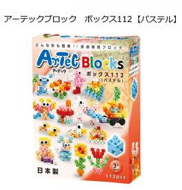 アーテックブロック ボックス112【パステル】 112pcs、紙箱、作例集付(A3サイズ)