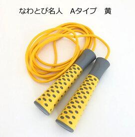 Skipping Rope なわとび名人 Aタイプ 黄