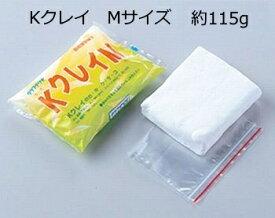 超軽量紙粘土 Kクレイ Mサイズ 約【ネコポス対応2個まで】