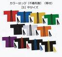 運動会やイベントに! カラーはっぴ〔不織布製〕(帯付)[S]中サイズ(小学校高学年から中学生向)全14色