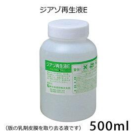 ジアゾ再生液E 500ml