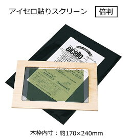 アイセロ貼りスクリーン 倍判(内寸:約170×240mm)