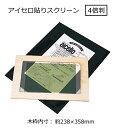 アイセロ貼りスクリーン 4倍判(内寸:約238×358mm)