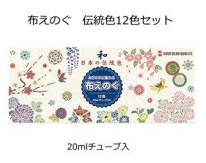 布えのぐ 伝統色12色セット(20mlチューブ入)【ネコポス対応1個まで】