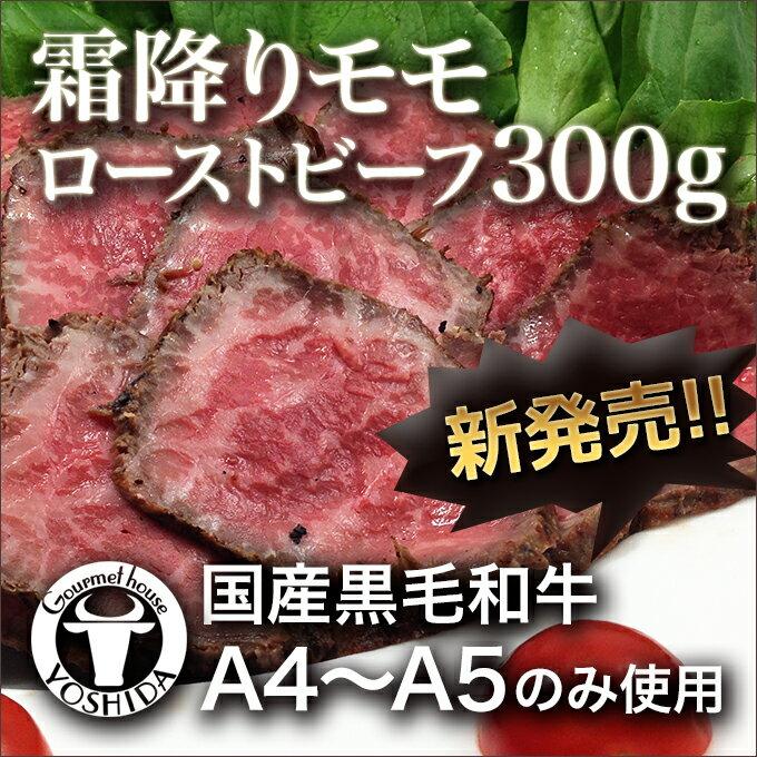 【再入荷】黒毛和牛 霜降りモモ ローストビーフ 300g ソース付 冷蔵便 ブロックでお届け 10800円以上お買い上げで送料無料