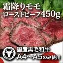 【父の日ギフト】黒毛和牛 霜降りモモ ローストビーフ450g ソース付 冷蔵便 ブロック お中元 ギフトプレゼント