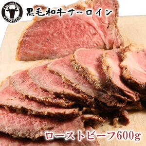 【送料無料】黒毛和牛サーロインローストビーフ 600g ブロック ソース付き 冷蔵便でお届け メス牛 A4〜A5ランク 肉