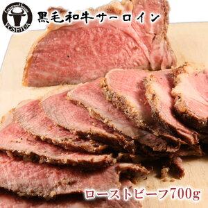 【送料無料】黒毛和牛サーロインローストビーフ 700g ブロック ソース付き 冷蔵便でお届け あす楽対応 メス牛 A4〜A5ランク 肉
