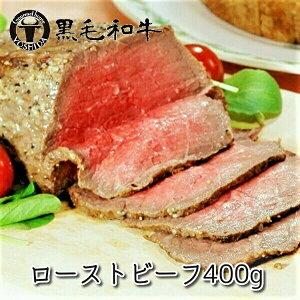黒毛和牛ローストビーフ 400g ソース付 ブロック 冷蔵便でお届け メス牛 A4〜A5ランク 肉 あす楽