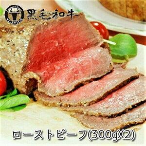【お買得】黒毛和牛 ローストビーフ600g(300gX2個)セット ソース付き ブロック 冷蔵便でお届け メス牛 A4〜A5ランク お取り寄せ 肉 あす楽