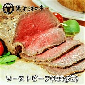 【お買得】黒毛和牛 ローストビーフ800g(約400gX2個セット)ソース付き 冷蔵便 ブロックでお届け メス牛 A4〜A5ランク 肉 あす楽対応 御歳暮 お正月