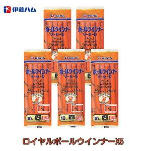 【伊藤ハム】 ロイヤルポールウインナー 5袋(10本入りX5)