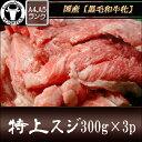 【再入荷】黒毛和牛スジ肉900g(1セット300gX3p) 小分け 冷凍便