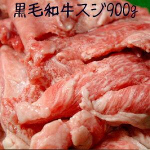 【大特価】黒毛和牛スジ肉900g(300gX3p) 小分け 冷凍便 あす楽