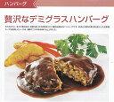 贅沢なデミグラスハンバーグ140g 10個セット ソース付き 業務用 日本ハム 冷凍便でお届け