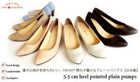 monmacaron モンマカロン アーモンドトゥ プレーンパンプス きれいめ 5.5cm ヒール (mm5002) 22.5 23.0 23.5 24.0 24.5cm ブラック 黒 オーク 10,000円以上お買い上げで 送料無料 日本製 仕事靴 普段履きオフィス ビジネス 通勤靴 大人可愛い 通年