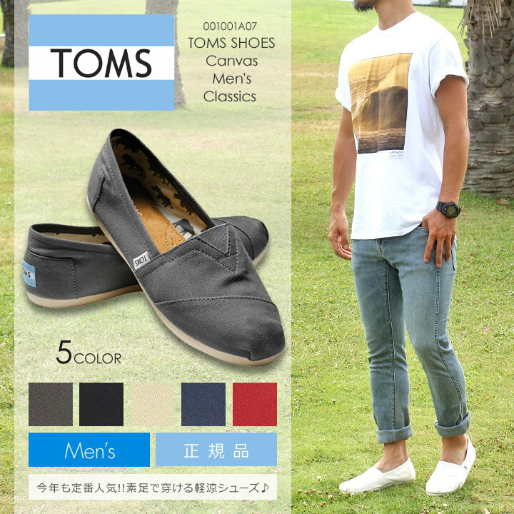 【TOMS スリッポン canvas】TOMS メンズ スリッポン TOMS SHOES Canvas Men's Classics 001001A07 グレー/ブラック/ベージュ/ネイビー/レッド 25.0cm-30.0cm【evi】 【19WS】