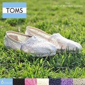 TOMS トムス レディース スリッポン Crochet Womens Classics 春夏 ブラック/ピンク/ベージュ/ネイビー/パープル/シルバー 22.0cm/25.5cm/26.0cm US5/US8.5/US9 【evi】