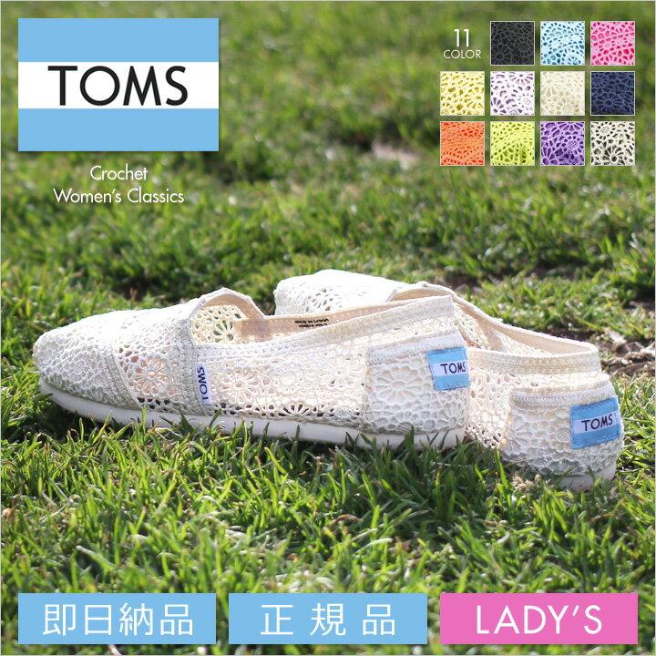"""【 スマホエントリーで""""ポイント10倍"""" 】 【トムズ 】【トムス】【TOMS】SHOES Crochet スリッポン レディース クロシェット - Crochet Women's Classics 【 トムズシューズ TOMS SHOES トムス トムズ 花柄 靴 シューズ クラシック 花柄 】【evi】"""