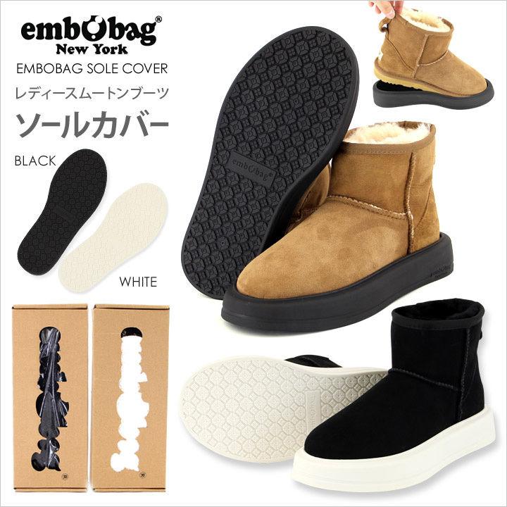 ソールカバー 着せ替え embobag エンボバッグ SOLE COVER [EBO-01] 【 ムートンブーツ用 UGG EMU 対応 ラバー製 ラバーソール カスタマイズ オシャレ 】