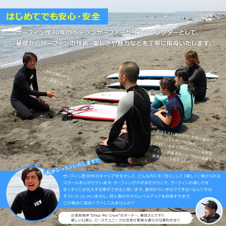 湘南サーフィンスクール【体験チケット】【体験ギフト】