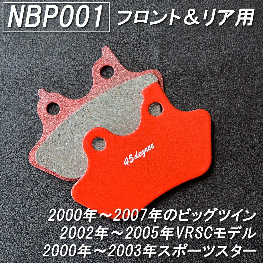 27Rナチュラルブレーキパッド #NBP001
