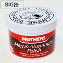 マザーズ マグ&アルミニウムポリッシュ たっぷり大容量 BIG缶(283g)金属磨き剤の超定番!信頼と実績のマザーズの看板…