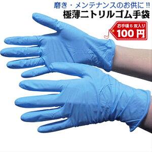 耐油性の使い捨て!極薄ニトリルゴム手袋 5組(10枚)入り