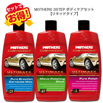 """Mother's """"ULTIMATE WAX SYSTEM"""" 3 step and body 3-piece set, liquid type"""