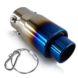 日産 新型セレナC27X マフラーカッター チタン焼き 真円型 ボルト付 約49mm~64mm適用