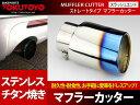 ステンレス製 チタン調 オーバルマフラーカッター ボルト付 AB79 ステンレス製 マフラーカッター