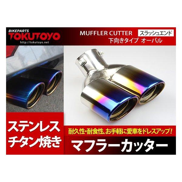 汎用品 マフラーカッター チタン焼き 下向き 2本出し 約36mm~51mmのマフラー適用