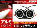 10W LEDフォグランプ COBイカリング付 赤リング&白フォグ AC75 LEDフォグランプ