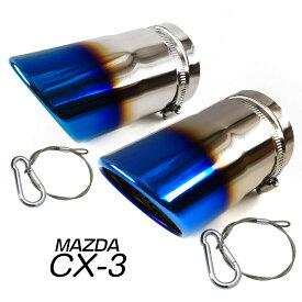 「脱落防止ワイヤー付き」MAZDA CX-3 マフラーカッター チタン焼き 排水口付 外装 カスタムパーツ ドレスアップ ステンレス製 2個セット