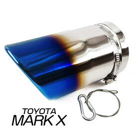「脱落防止ワイヤー付き」トヨタ マークX GRX130 マフラーカッター シングル チタン焼き 排水口付き 外装 ステンレス