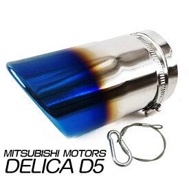「脱落防止ワイヤー付き」三菱 MITSUBISHI デリカD5 新型デリカ対応 マフラーカッター シングル チタン焼き 排水口付き 外装 ステンレス