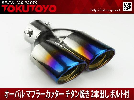 2本出し ステンレス製 マフラーカッター チタン焼き デュアル ボルト付 約34mm〜49mmのマフラー適用 1個