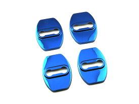 スバル BRZ プレオ用 ドアロックカバー ドアストライカー メタルカバー ステンレス製 青色 4P