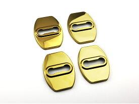 ダイハツ タント ミラ ムーヴ用 ドアロックカバー ドアストライカー メタルカバー ステンレス製 金色 4P