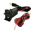 スズキ用 純正スイッチホール用 USBポート 充電/オーディオ中継可 車載用 増設USBポート スマホ充電器 約41mm×22mm