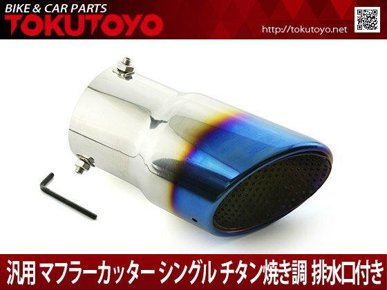 マフラーカッター スラッシュ 汎用 チタン焼き シングル 排水口付 ボルト付 約43mm〜75mm 適用 1個