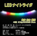 汎用 RGB LEDナイトライダー 12V対応 25パターン点灯 56cm 48連 SMD コントローラーレス リモコン操作 7色